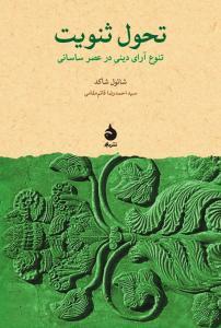 تحول ثنویت؛ تنوع آرای دینی در عصر ساسانی نویسنده شائل شاکد مترجم احمدرضا قائم مقامی